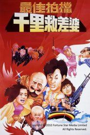 ACES GO PLACES 4 YOU NEVER DIE TWICE (1986) โคตรเก่งมหาเฮง ภาค 4