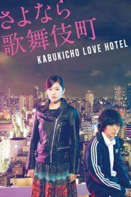 18+ Kabukicho Love Hotel (2014)