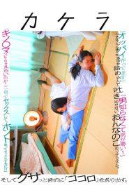 18+ Kakera A Piece Of Our Life (2009) หนังแนวเลสเบี้ยนญี่ปุ่น