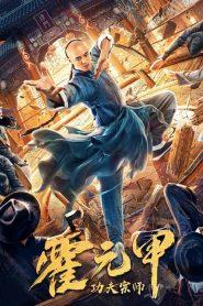Fearless Kungfu King (2020) ฮั่วหยวนเจี่ย จอมยุทธผงาดโลก