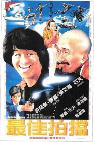 ACES GO PLACES 1 (1982) โคตรเก่งมหาเฮง ภาค 1
