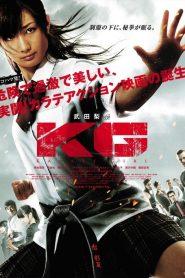Karate Girl (2011) คาราเต้เกิร์ล กระโปรงสั้นตะบันเตะ