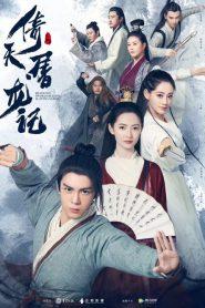 Heaven Sword and Dragon Saber (2019) ดาบมังกรหยก (พากย์ไทย)