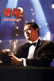 God of Gamblers Returns (1994) คนตัดคน ภาคพิเศษ เกาจิ้นตัดเอง