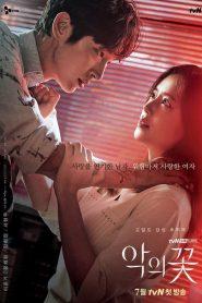 Flower of Evil (2020) (ซับไทย)