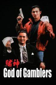 God of Gamblers (1989) คนตัดคน 1 ต้นกำเนิดเซียนไพ่ เกาจิ้ง