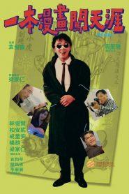 My Hero (1990) คนอยากหญ่ายส์