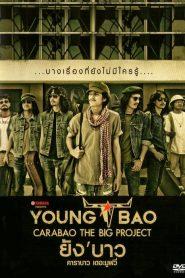 Young Bao The Movie (2013) ยังบาว คาราบาว เดอะมูฟวี่