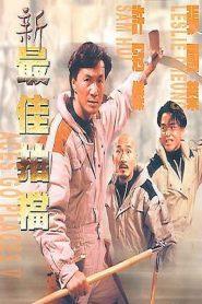Aces Go Places 5 The Terracotta Hit (1989) โคตรเก่งมหาเฮง ภาค 5
