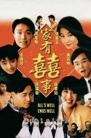 Alls Well Ends Well (1992) กระทิงซู่ปู้เลี่ยวฉิ