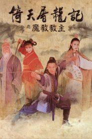 The Kung Fu Cult Master (1993) ดาบมังกรหยก ตอนประมุขพรรคมาร