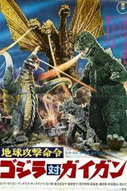 GODZILLA VS. GIGAN (1972) ก็อตซิลล่า ศึก 4 อสูรสัตว์ประหลาด ภาค 1