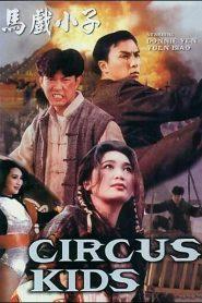 Circus Kids (1994) เหวี่ยงใหญ่ให้ติดดิน
