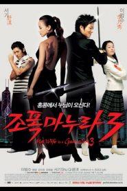 My Wife Is A Gangster 3 (2006) ขอโทษอีกที…แฟนผมเป็นยากูซ่า ภาค 3