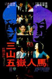 Gamblers Delight (1981) เซียนเหลี่ยมเพชร