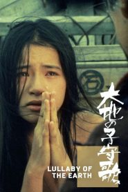 18+ Lullaby of the Earth (Daichi no komoriuta) (1976)