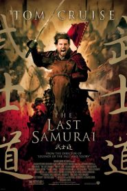 The Last Samurai (2003) เดอะลาสซามูไร มหาบุรุษซามูไร