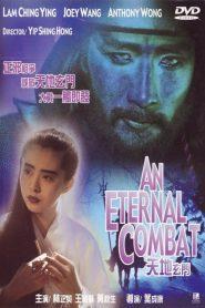 An Eternal Combat (1991) ศึกคาถาเทวดาข้ามพิภพ