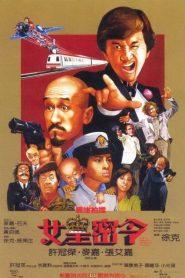ACES GO PLACES 3 OUR MAN FROM BOND STREET (1984) โคตรเก่งมหาเฮง ภาค 3