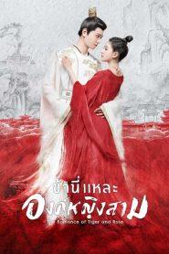 The Romance of Tiger and Rose (2020) ข้านี่เเหละองค์หญิงสาม (พากย์ไทย)