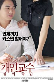 18+ Private Tutor Advanced Course (2016) (Ji eun seo)