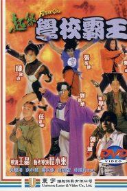 Future Cops (1993) บัลล็อก ผู้ชายทะลุเวลา