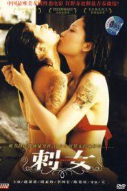 18+ Qing Ding Bei Hai An (1990)