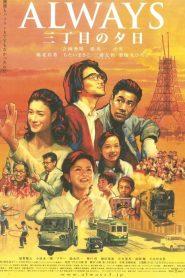 Always Sunset 1 (2005) ถนนสายนี้ หัวใจไม่เคยลืม ภาค 1