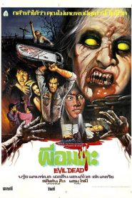 The Evil Dead (1981) ผีอมตะ