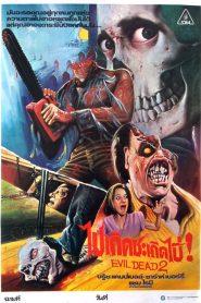 Evil Dead 2 (1987) ผีอมตะ 2
