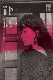 18+ The Housemaid (hanyo) (1960)