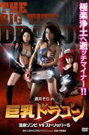 18+ Big Tits Zombie (2010)