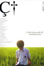All About Lily Chou-Chou (2001) ลิลี่ ชูชู แด่เธอตลอดไป