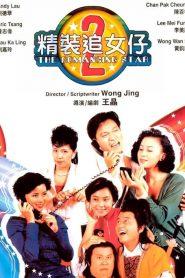 The Romancing Star 2 (1988) ยกเครื่องเรื่องจุ๊ ภาค 2