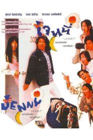 Jenny (1996) เจนนี่ กลางวันครับ กลางคืนค่ะ