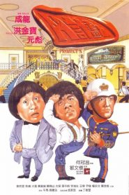 เอไกหว่า ภาค 1 (1983)