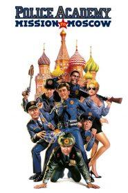 Police Academy 7 (1994) โปลิศจิตไม่ว่าง ภาค 7