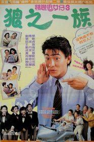 The Romancing Star 3 (1989) ยกเครื่องเรื่องจุ๊ ภาค 3