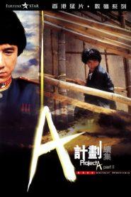 เอไกหว่า ภาค 2 (1987)