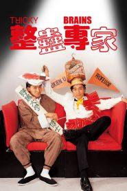 Tricky Brains (1991) คนกัดคน