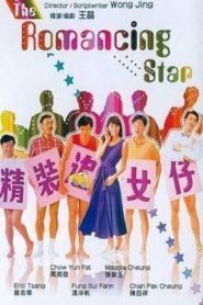 The Romancing Star 1 (1987) ยกเครื่องเรื่องจุ๊ ภาค 1