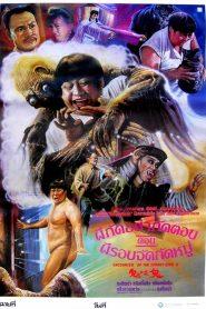 Encounter of the Spooky Kind (1980) อำ-ให้-ดี ผี-ชิด-ซ้าย