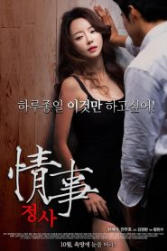 18+ Love Affair (2014)