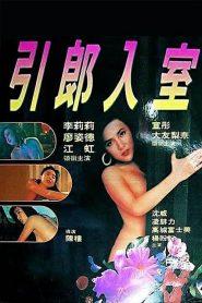 18+ Erotic Passion (1992)