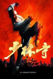 The Shaolin Temple 1 (1982) เสี้ยวลิ้มยี่ ภาค 1