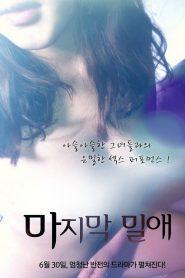 18+ Last Deep Loves (2011)