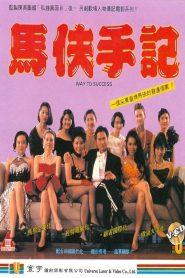 18+ Way to Success (1993) หนังฮ่องกงเกรดสามในตำนานอีกเรื่อง