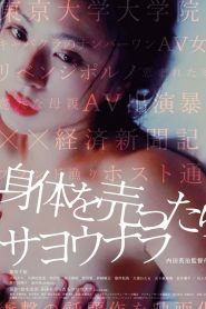 18+ Love for Sale (2017)