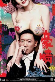 18+ Naked Ambition (2014) ซั่มกระฉูด ทะลุโตเกียว