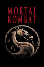 Mortal Kombat (1995) นักสู้เหนือมนุษย์